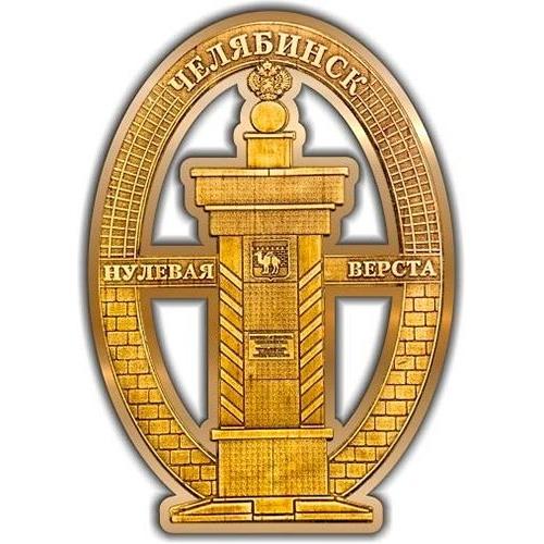 Магнит из бересты вырезной Челябинск Нулевая верста золото