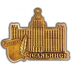 Магнит из бересты вырезной Челябинск ЮУрГУ золото