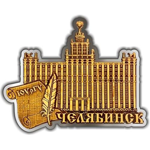 Магнит из бересты вырезной Челябинск ЮУрГУ серебро