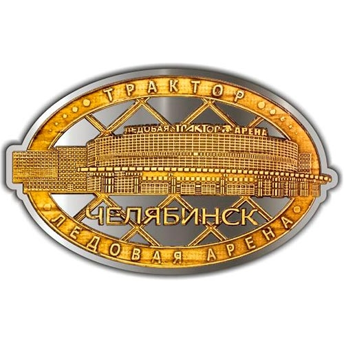 Магнит из бересты вырезной Челябинск Арена Трактор серебро