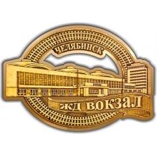 Магнит из бересты вырезной Челябинск ЖД Вокзал золото