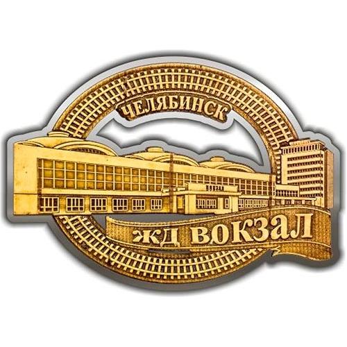 Магнит из бересты вырезной Челябинск ЖД Вокзал серебро