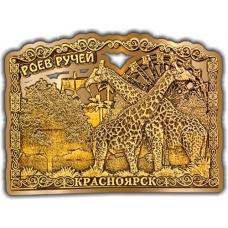 Магнит из бересты вырезной Красноярск Зоопарк Жирафы новый золото