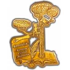 Магнит из бересты вырезной Воронеж Котенок с улицы Лизюкова (пергамент) золото