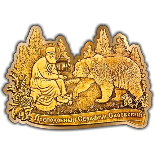 Магнит из бересты вырезной Воронеж Серафим Саровский с медведем золото