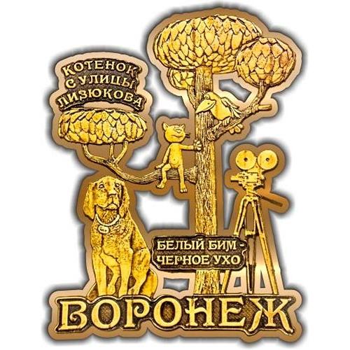 Магнит из бересты вырезной Воронеж Котенок с улицы Лизюкова с Бимом золото