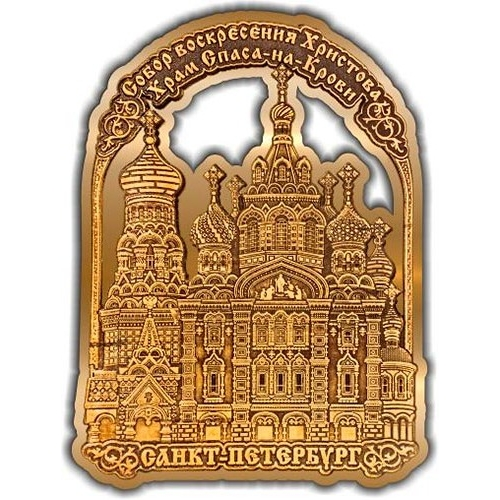 Магнит из бересты вырезной Санкт-Петербург Храм Спаса на Крови (рамка овал) золото