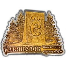 Магнит из бересты вырезной Ульяновск Памятник букве