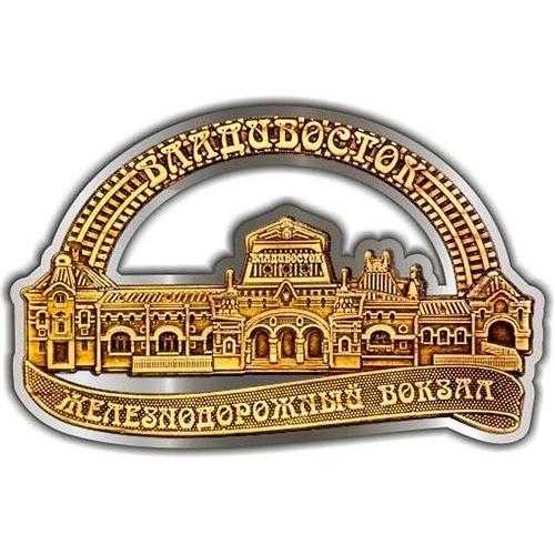 Магнит из бересты вырезной Владивосток ЖД Вокзал серебро