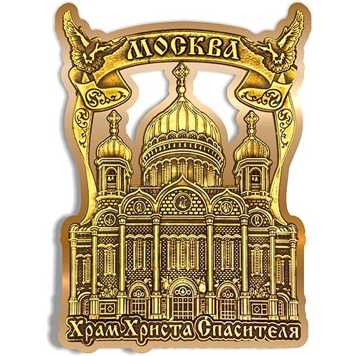 Магнит из бересты вырезной Москва Храм Христа Спасителя лента голуби золото