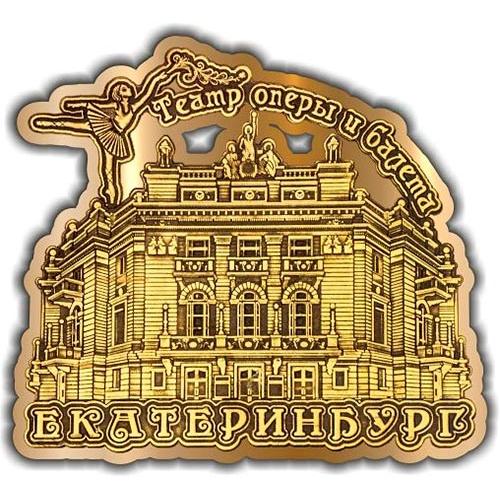 Магнит из бересты вырезной Екатеринбург Оперный театр НОВЫЙ золото