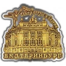 Магнит из бересты вырезной Екатеринбург Оперный театр НОВЫЙ серебро