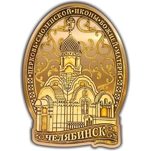 Магнит из бересты вырезной Челябинск Церковь Смоленской иконы Божьей Матери золото