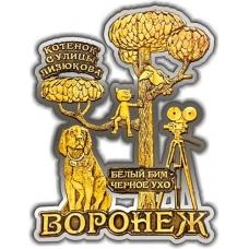 Магнит из бересты вырезной Воронеж Котенок с улицы Лизюкова с Бимом серебро