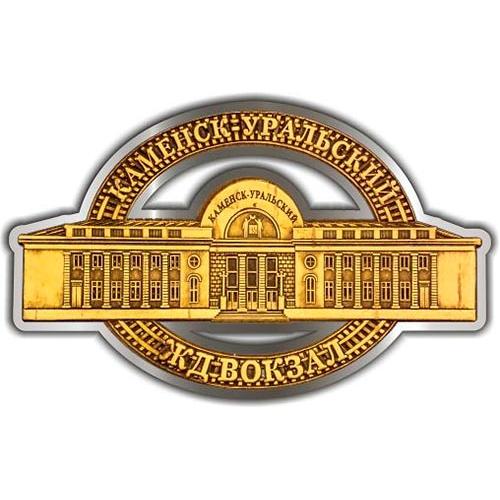 Магнит из бересты вырезной Каменск-Уральский Железнодорожный вокзал серебро