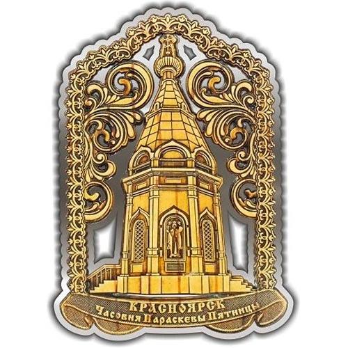 Магнит из бересты вырезной Красноярск Часовня Параскевы Пятницы ажур серебро
