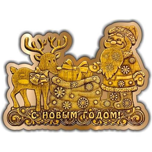 Магнит вырезной Дед мороз олень мешок золото