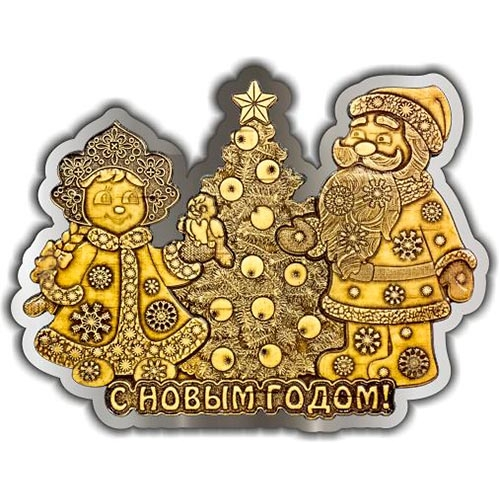 Магнит вырезной Дед мороз снегурочка елка серебро