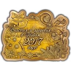 """Магнит вырезной Новый год """"Счастья и здоровья"""" золото"""