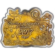 """Магнит вырезной Новый год """"Счастья и здоровья"""" серебро"""