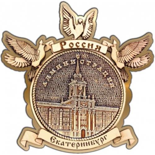 Магнит из бересты Екатеринбург Администрация круг Голуби золото