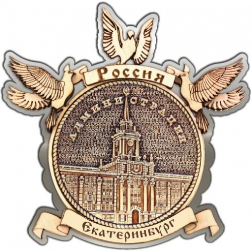 Магнит из бересты Екатеринбург Администрация круг Голуби серебро