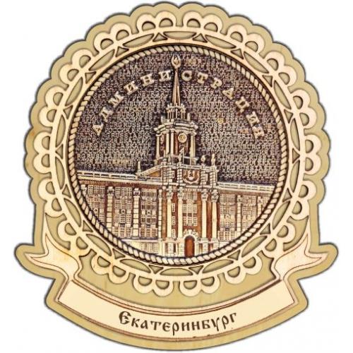 Магнит из бересты Екатеринбург Администрация круг Лента дерево