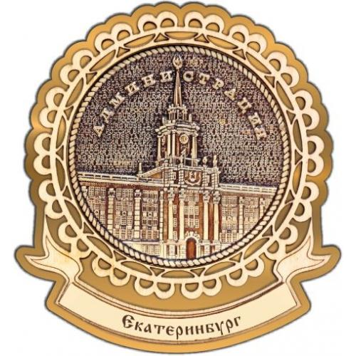 Магнит из бересты Екатеринбург Администрация круг Лента золото