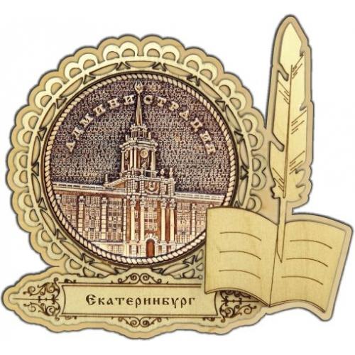 Магнит из бересты Екатеринбург Администрация круг Перо дерево