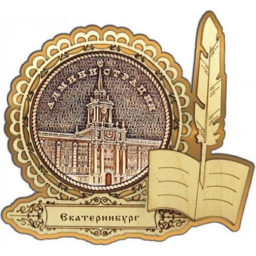 Магнит из бересты Екатеринбург Администрация круг Перо золото