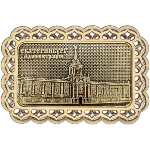 Магнит из бересты Екатеринбург Администрация прямоуг купола дерево