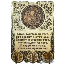 Ключница вырезная с молитвой Икона Николай Чудотворец