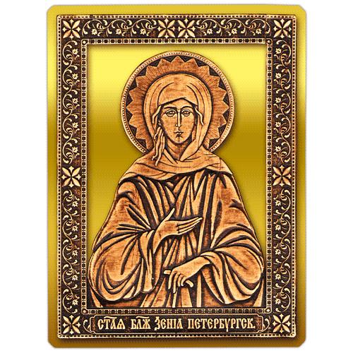 Магнит из бересты вырезной Икона Ксения Петербургская (Золото) В-5872