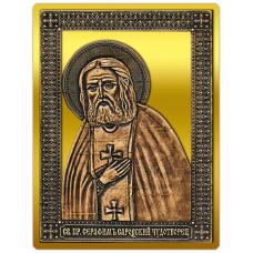 Магнит из бересты вырезная Икона Серафим Саровский (Золото) В-5896