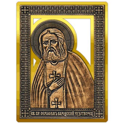Магнит из бересты прорезной Икона Серафим Саровский (Золото) В-5898