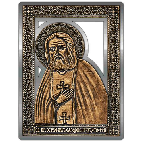 Магнит из бересты прорезная Икона Серафим Саровский (Серебро) В-5899
