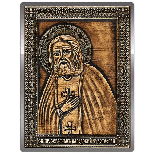 Магнит из бересты прорезная Икона Серафим Саровский (Серебро) В-5901