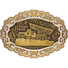 Магнит из бересты Грязи Катюша фигурный ажур2 золото