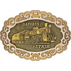 Магнит из бересты Грязи Паровоз фигурный ажур2 золото