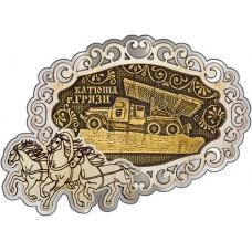 Магнит из бересты Грязи Катюша фигурный Тройка серебро