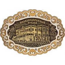 Магнит из бересты Елец ЖД вокзал фигурный ажур2 золото
