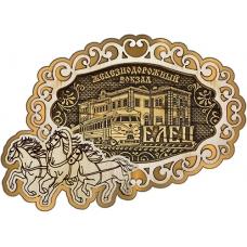 Магнит из бересты Елец ЖД вокзал фигурный Тройка золото