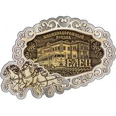 Магнит из бересты Елец ЖД вокзал фигурный Тройка серебро