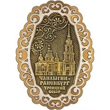 Магнит из бересты Чаплыгин-Раненбург Троицкий собор фигурный ажур2 золото