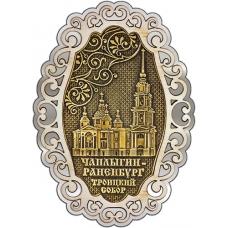 Магнит из бересты Чаплыгин-Раненбург Троицкий собор фигурный ажур2 серебро