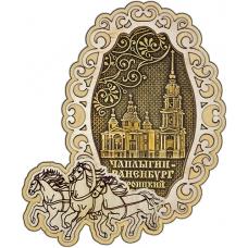Магнит из бересты Чаплыгин-Раненбург Троицкий собор фигурный Тройка дерево
