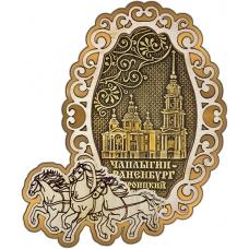 Магнит из бересты Чаплыгин-Раненбург Троицкий собор фигурный Тройка золото