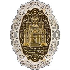 Магнит из бересты Задонск Рождество-Богородицкий монастырь фигурный ажур2 серебро