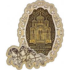 Магнит из бересты Задонск Рождество-Богородицкий монастырь фигурный Тройка дерево