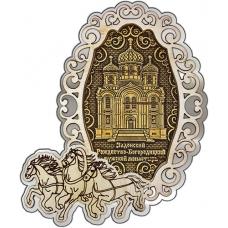 Магнит из бересты Задонск Рождество-Богородицкий монастырь фигурный Тройка серебро